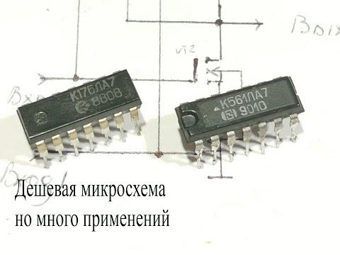 Микросхема к561ла7 или к176ла7.Как они устроены,работают и самоделки на них
