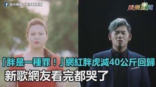 「胖是一種罪!」網紅胖虎減40公斤強勢回歸 網友看完都哭了 三立新聞網SETN.com thumbnail
