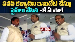 Ka Paul Imitates Pawan Kalyan Dance Movements  ABN Telugu