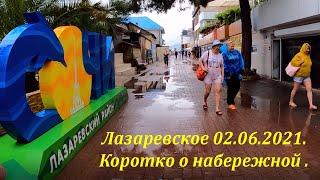 Набережная Лазаревское 02 06 2021 Коротко ЛАЗАРЕВСКОЕ СЕГОДНЯ СОЧИ