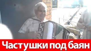 Частушки под баян )