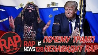 BIG RUSSIAN BOSS & TRUMP, VERSUS, NOIZE MC, ТОНИ РАУТ, ПАША ТЕХНИК RapNews #128