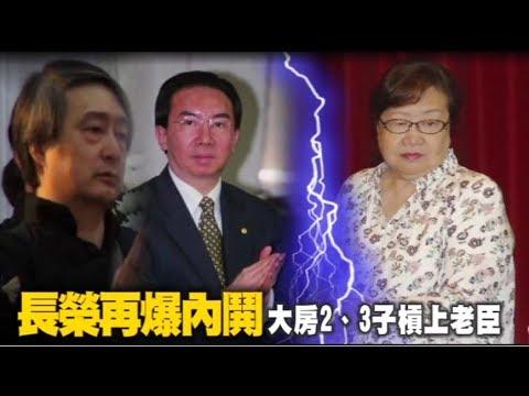【兄弟決裂】長榮再爆內鬨 大房2、3子槓上老臣 | 台灣蘋果日報