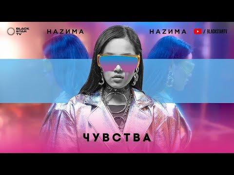 НАZИМА – Чувства (Премьера трека, 2018)