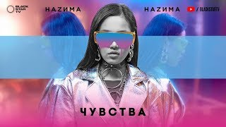 Download НАZИМА – Чувства (Премьера трека, 2018) Mp3 and Videos