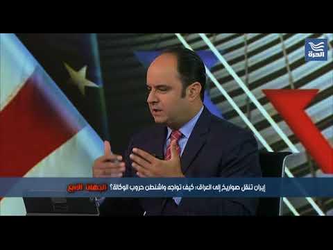 إيران تنقل صواريخ إلى العراق: كيف تواجه واشنطن حروب الوكالة؟