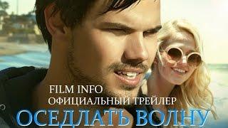 Оседлать волну (2016) Официальный трейлер (ENG)