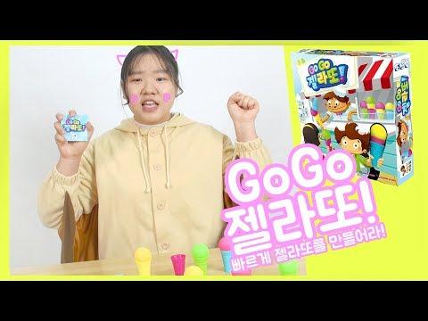 고고 젤라또(Go Go 젤라또!)