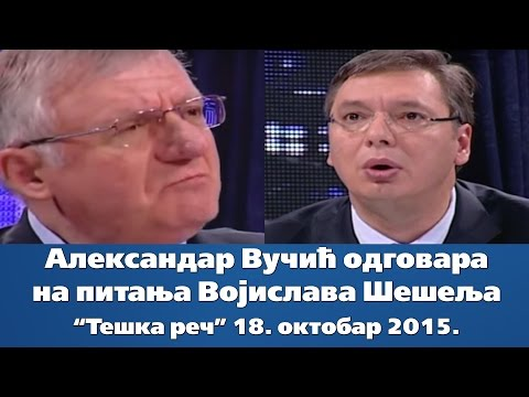Aleksandar Vučić odgovara na pitanja Vojislava Šešelja - Teška reč, 18. oktobar 2015