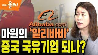 """[머니올라 204화]  """"사상 최대 3조원 과징금""""...'알리바바'는 왜 중국 당국의 타깃이 됐나?(안유화 교수)"""