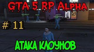 GTA 5 RP || Alpha ||: Атака клоунов # 11 серия.