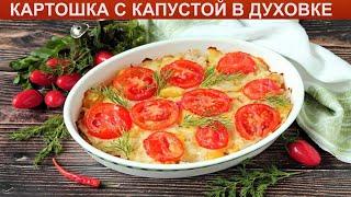 КАК ПРИГОТОВИТЬ КАРТОШКУ С КАПУСТОЙ В ДУХОВКЕ Простая и вкусная картошка с капустой в духовке