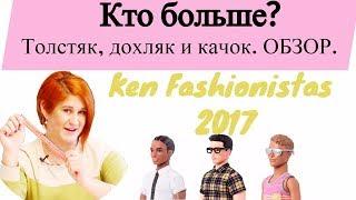 Кто больше? Обзор новых парней Барби: толстый, коротышка и атлет. Ken Fashionistas 2017 10 11 12