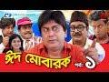 Eid Mubarak Episode 01 Bangla Comedy Natok Zahid Hasan Aliraaz Nisha Lina Ahmed