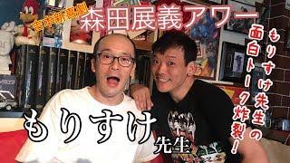 吉本新喜劇の森田展義が今回は 森田の心の師、もりすけ先生を約一年ぶり...