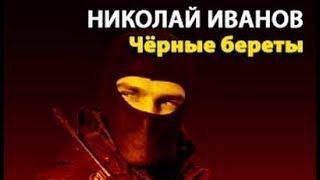 Николай Иванов. Чёрные береты 1
