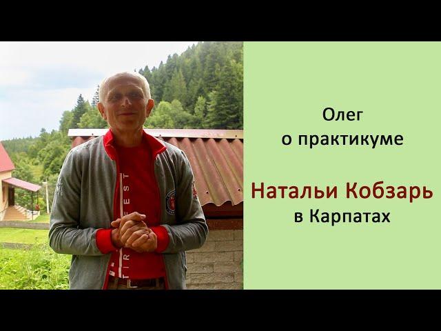 Практикум Натальи Кобзарь в Карпатах, отзыв Олега г. Золочев