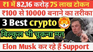 UrgentTop 3 Most undervalued cryptocurrency | next 1000X Coin | Crypto under 1 paisa buy Now
