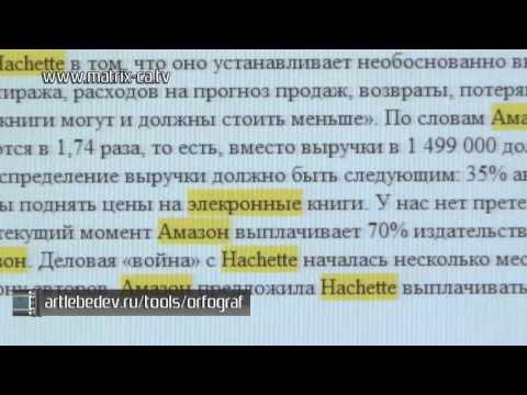 Онлайн-сервисы для проверки орфографии (271)