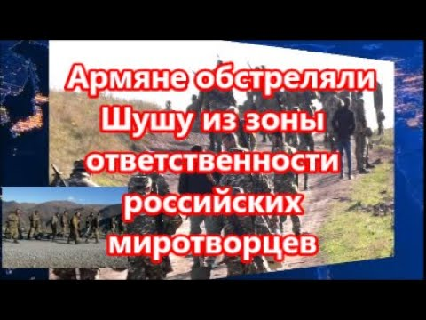 Армянские вооруженные силы все еще не до конца выведены из Азербайджана