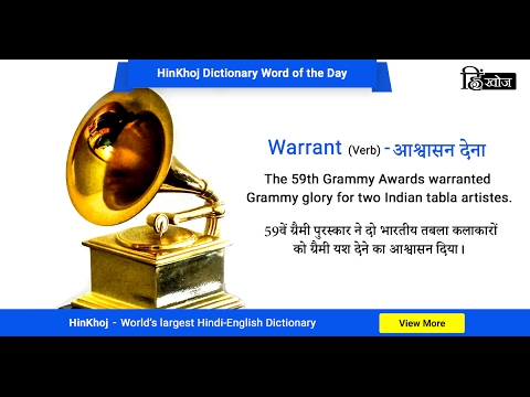 Meaning of Warrant in Hindi - HinKhoj Dictionary