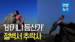 '비키니 등산가'로 유명한 SNS 스타,…