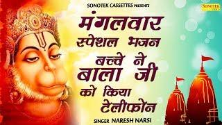 मंगलवार स्पेशल भजन: बच्चे ने बाला जी की किया टेलीफोन  Naresh Narsi   Hanuman Bhajan   Rathore Bhakti