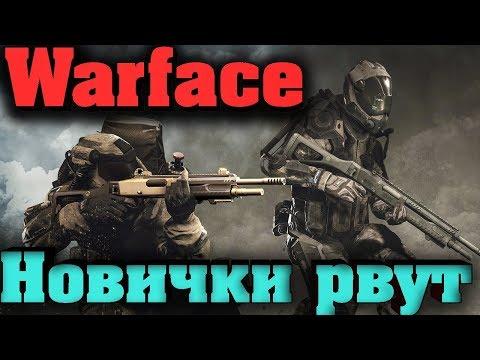 Warface - чемпионы новички с говно оружием (Варфейс)