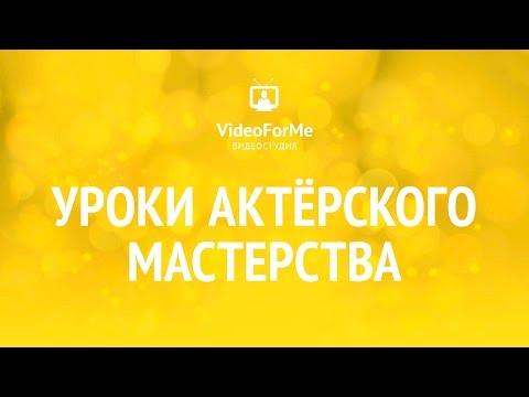 Как стать актером. Актерское мастерство / VideoForMe - видео уроки