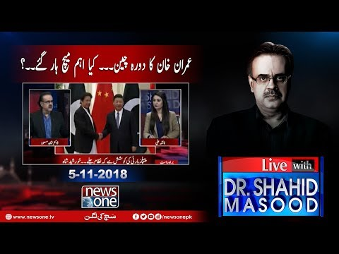 Live with Dr.Shahid Masood | 05-November-2018 | PM Imran Khan | CJP Mian Saiqb Nisar | China