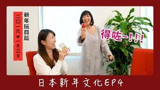 日本人新年玩鄉玩甚麼|傳統小玩意