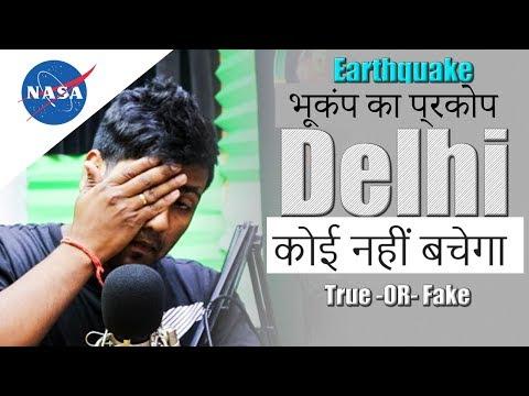 Delhi earthquake भूकंप  april 2018-2019
