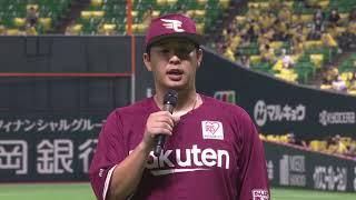 YouTube動画:2020年9月19日 東北楽天・浅村栄斗選手ヒーローインタビュー