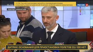 Смотреть видео Шереметьево возвращается к штатному режиму работы после аварии SSJ 100   Россия 24 онлайн
