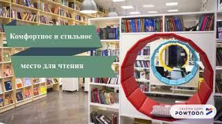 Библиотека в современном мире