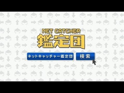 ネットキャッチャー 鑑定団(クレーンゲーム・UFOキャッチャー)のおすすめ画像1