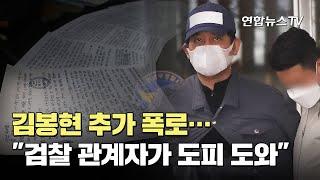 """김봉현 추가 폭로…""""검찰 관계자가 도피 도와"""" / 연합뉴스TV (YonhapnewsTV)"""