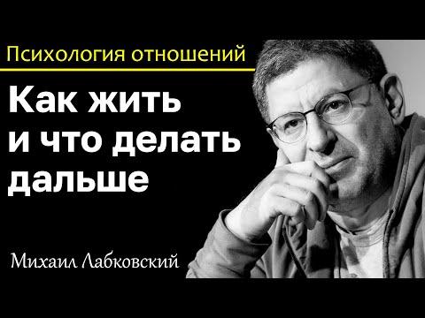 МИХАИЛ ЛАБКОВСКИЙ - Как жить и что делать дальше или как избавиться от тревоги в будущем