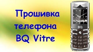 Прошивка Разблокировка BQ Vitre!!!(Желающим помочь развитию проекта: qiwi кошелек: +79205605843 Yandex деньги: 410012756457487 Прошивка телефона BQ Как прошить..., 2015-06-09T20:20:32.000Z)