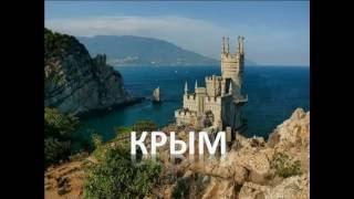Песчаные пляжи крыма для детей(Отдых в Крыму невозможно представить без моря. Пляжи черноморского побережья — это отличное место летнего..., 2016-08-16T21:35:12.000Z)