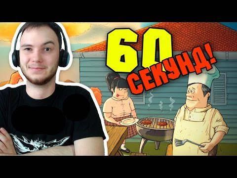 TEH DRAMA! [60 Секунд!] ФИНАЛ