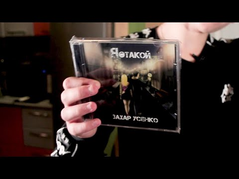 "Распаковка посылки с компакт дисками альбома Захара Усенко  ""Я такой""."