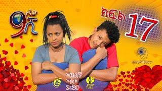 ዘጠነኛው ሺህ ክፍል 17  - Zetenegnaw Shi sitcom Part 17 Ethiopia ET drama