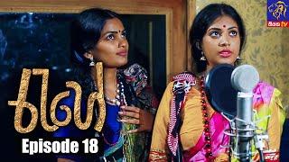 Rahee - රැහේ | Episode 18 | 03 - 06 - 2021 | Siyatha TV Thumbnail