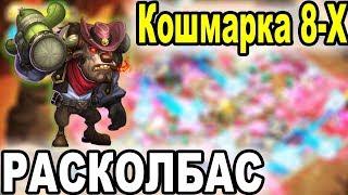 Castle Clash с нуля - Кошмарное подземелье 8-3, 8-4 / Битва Замков