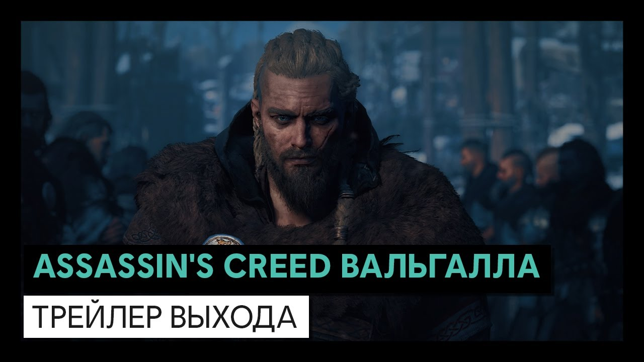 ASSASSIN'S CREED ВАЛЬГАЛЛА: ТРЕЙЛЕР ВЫХОДА