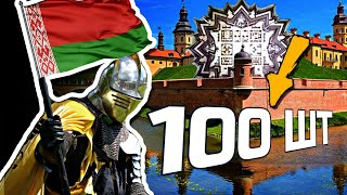 100 загадочных замков в одной Беларуси или как маскируют крепости звезды?