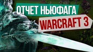 мЫ НЕ ГОТОВЫ ДЛЯ Warcraft 3