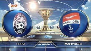 Заря - Мариуполь - 3:1. Обзор матча