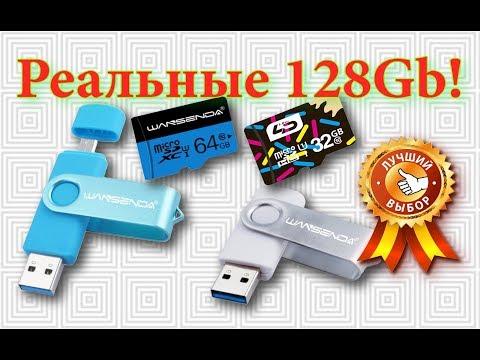 Посылки из Китая - Ультра быстрые флешки USB 3.0 ПРОВЕРЕНО!